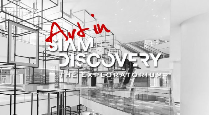 งานอาร์ต ใน Siam Discovery The Exploratorium