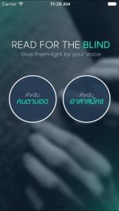 Read for the Blind แอพพลิเคชั่น สร้างหนังสือเสียงเพื่อ คนตาบอด