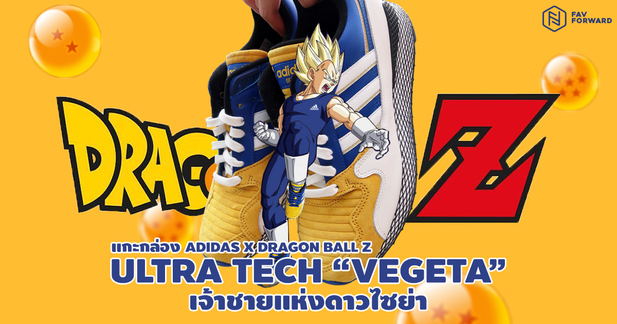 adidas x Dragon Ball Z