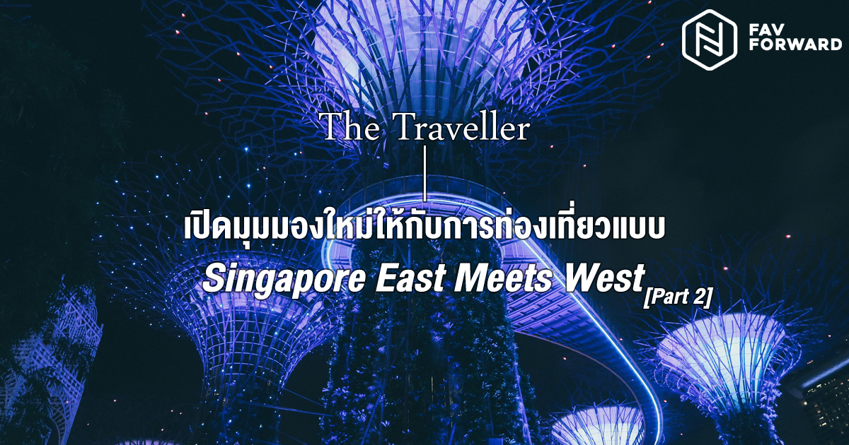 Singapore East Meets West